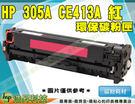 HP 305A / CE413A 紅色 環保超精細碳粉匣