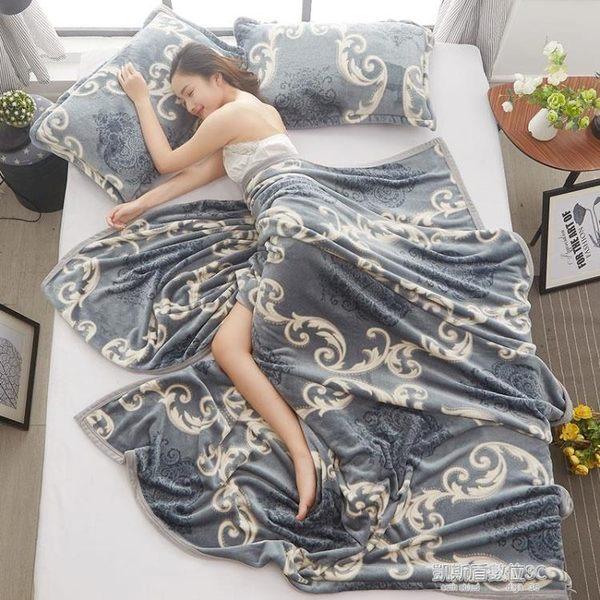 毛毯 珊瑚絨毛毯冬季男加厚床單人宿舍學生午睡小被子女保暖毯子法蘭絨 凱斯盾數位3c