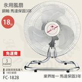 【永用牌】MIT 台灣製造18吋擺頭鋁葉工業桌扇FC-1828