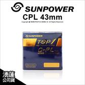 Sunpower TOP1 CPL 43mm 多層鍍膜薄框環型偏光鏡 台灣製★可刷卡免運★ 航太鋁合金 防潑抗污 薪創