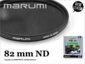 日本 Marumi DHG ND8 82mm 多層鍍膜薄框減光鏡 彩宣公司貨 另有CPL ★可刷卡免運★ 薪創數位