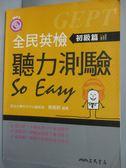 【書寶二手書T8/語言學習_XCZ】全民英檢聽力測驗 So Easy(初級篇)_車蓓群_附光碟