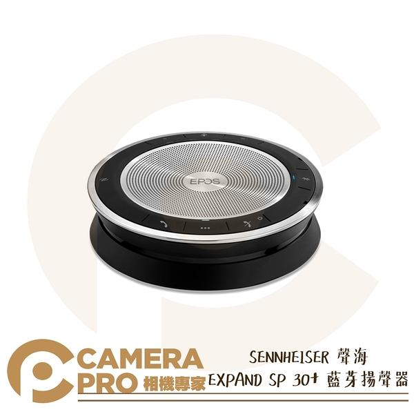 ◎相機專家◎ SENNHEISER 聲海 EXPAND SP 30+ 藍芽揚聲器 擴音器 音響 語音會議 便攜 公司貨