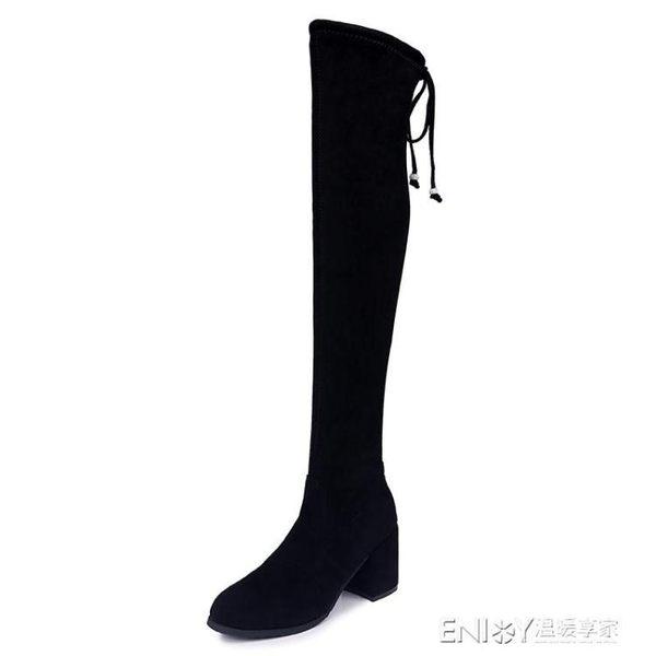 瘦瘦靴秋冬季新款過膝長靴高跟女士彈力長筒顯瘦小辣椒高筒靴 溫暖享家