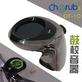 小天使 Cherub DT-10 新款架子鼓調音器 調音錶 專業架子鼓調音器tw潮