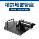 槓鈴地雷管座(標準槓奧林匹克槓均適用/地...