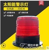警示燈 太陽能警示燈閃光燈安全警示閃爍燈交通爆閃燈道路施工閃爆燈夜間 快速出貨