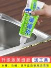 廚房水槽不發霉的美縫劑馬桶底座封邊防漏水代替玻璃膠 樂活生活館
