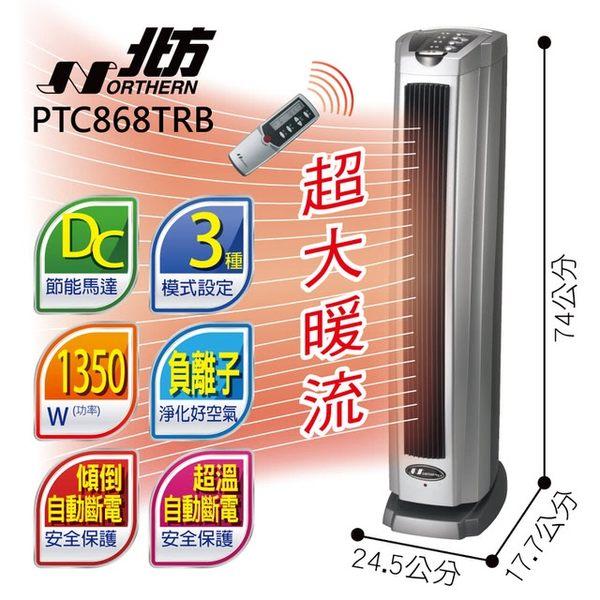 北方 直立式陶瓷遙控電暖器