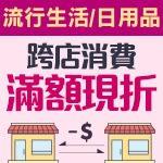 商城12周年慶 流行生活/日用品 滿1500折200 /滿3000折500 /滿10000折1200