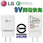 LG G5 G6 V20 原廠旅充頭 H860 閃電 快充 台灣公司貨 QC2.0 快速旅充頭 9V 1.8A G4 V10 G Flex2【采昇通訊】