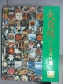 【書寶二手書T2/地理_XHC】大自然一千個為什麼_讀者文摘