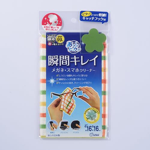 日本製銀抗菌超細纖維螢幕/手機/平板/相機鏡頭擦拭布(附魔鬼氈)-橘色