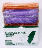 (台灣製 雙鋼印) 丰荷 兒童醫用口罩 (50入/盒) (紫菫花/黃紫菫) 送 口罩收納夾+護目鏡各一