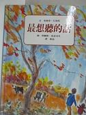 【書寶二手書T2/少年童書_EKU】最想聽的話_夏綠地.左洛托