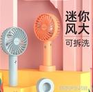 迷你手持小風扇電風扇小usb充電小型手拿握桌面風扇