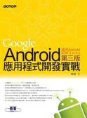 (二手書)Google Android應用程式開發實戰 第三版(適用Android SDK 2.x/3.x)