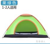 帳篷戶外3-4人全自動加厚防雨二室一廳2人雙人野營露營帳篷 YXS 完美情人精品館