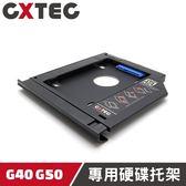 Lenovo 聯想 IdeaPad G40 G50 9.5mm 筆電光碟機第二顆硬碟轉接盒硬碟托架支架【HDC-LG1】