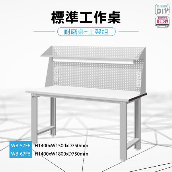 天鋼WB-67F6《標準型工作桌》上架組(一般型) 耐磨桌板 W1800 修理廠 工作室 工具桌