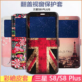 三星 Galaxy S8 Plus 手機殼 s8 彩繪皮套 支架 視窗皮套 s8+ 手機套 磁釦 軟殼 防摔 s8plus 保護殼