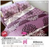 法蘭絨【薄被套+厚床包】5*6.2尺/雙人˙四件套厚床包組/御芙專櫃『紫戀愛莉絲』冬季必購保暖商品