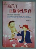【書寶二手書T1/家庭_KGW】給孩子正確的性教育_侯可可
