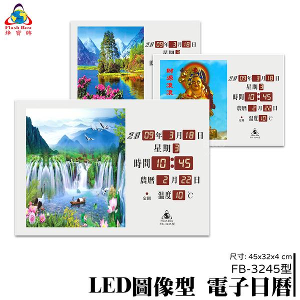 【送禮自用】鋒寶 LED圖像型電子日曆 FB-3245 萬年曆 LED時鐘 數字鐘 時鐘 電子鐘 報時 日曆 掛鐘