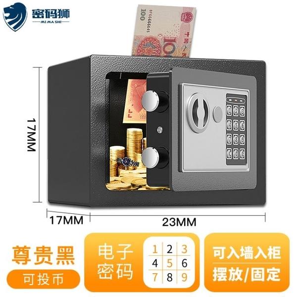 保險箱 保險柜家用小型迷你投幣保管箱存錢罐收納密碼鐵盒電子全鋼保險箱入牆防盜-享家