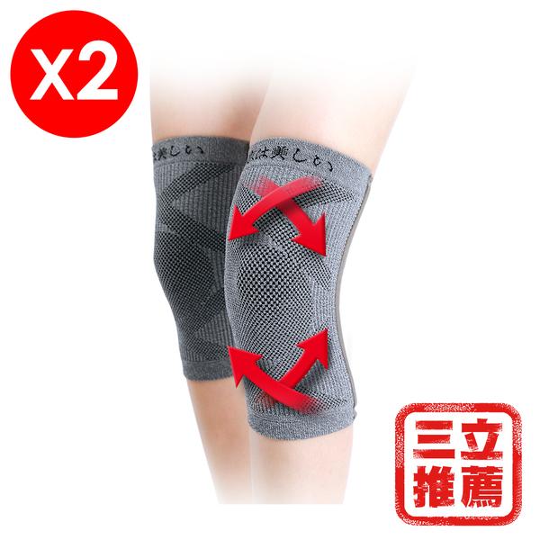 【京美】醫療級遠紅外線護膝(2雙組)-電電購