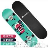 新品G滑板初學者成人女生青少年兒童四輪公路刷街雙翹滑板車lx