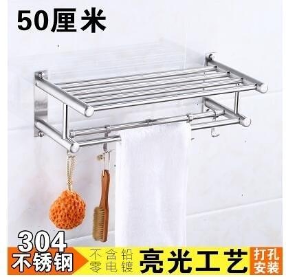 304不銹鋼毛巾架衛生間浴巾架挂件衛浴毛巾掛架浴室衣服置物架 主圖款(50cm亮光款)