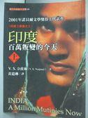【書寶二手書T1/翻譯小說_IBT】印度:百萬叛變的今天(上)_黃道琳, V.S.奈波爾