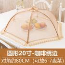飯罩菜罩家用折疊碗菜罩子蓋子飯菜飯桌食物防塵罩可拆洗罩菜蓋傘 新年特惠