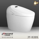 【台灣吉田】JT-920S 智能型微電腦超級馬桶
