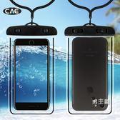 (萬聖節鉅惠)防水袋手機防水袋游泳通用華為oppo可愛蘋果7/8plus潛水套觸屏外賣拍照