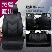 汽車坐墊座套全包圍四季通用專車專用座椅套新款皮革夏季坐套座墊H【快速出貨】
