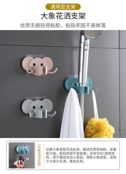 大象花灑支架免打孔浴室固定座淋浴頭蓮蓬底座帶掛鉤創意強力粘鉤