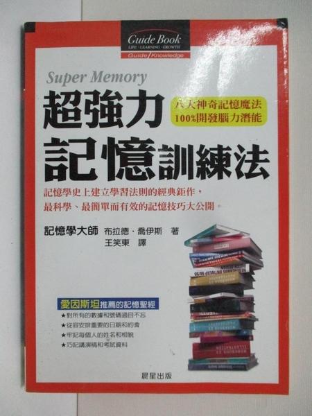 【書寶二手書T1/心理_COP】超強力記憶訓練法_布拉德.喬伊斯, 王笑東