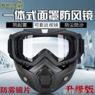 高清透明護目鏡防沙塵防打磨飛濺電焊防護眼鏡防霧氣騎行一體面罩 蘿莉新品