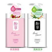 酚享 洗面乳 200g 保濕彈潤/清爽潔淨【BG Shop】2款供選