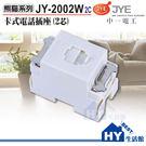 《HY生活館》 中一電工 JONYEI 卡式電話插座 JY-2002W 二芯 電話插座 白色