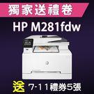 【獨家加碼送500元7-11禮券】HP Color LaserJet Pro MFP M281fdw 無線雙面觸控彩色雷射傳真複合機