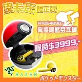 [ PCPARTY ] RAZER Pikachu Limited Edition True Wireless 皮卡丘 真無線耳機