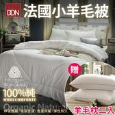 【DON】法國進口純小羊毛被-雙人6x7尺(贈高彈力羊毛枕二入)