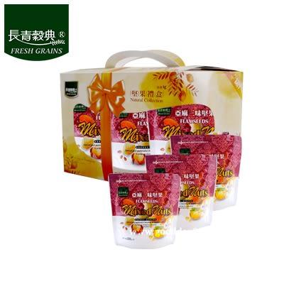 「長青穀典」 亞麻三味堅果禮盒