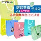 16元/個[周年慶特價] 100個批發 防水購物袋280*230*110mm PP環保無毒 HFPWP 台灣製 317-100
