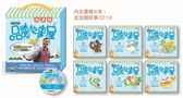 王文華的品德故事屋第二輯(一套6本+1CD)