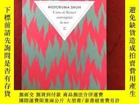 二手書博民逛書店MEDORUMA罕見SHUN L ame de Kotaro contemplait la merY28926