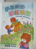 【書寶二手書T1/兒童文學_BFD】小乖熊的彩虹草原 (注音版)_哈娜果